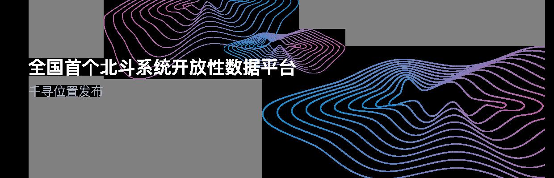 千寻位置发布全国首个北斗系统开放性数据平台