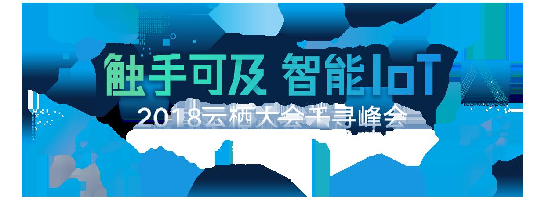 2018云栖大会千寻峰会