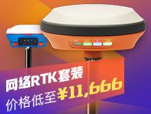 网络RTK套装价格低至¥11,666