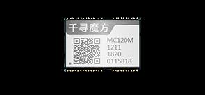 千寻魔方MC120M