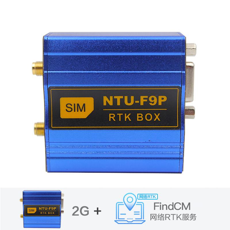 NTU-F9P高精度定位终端2G服务套装
